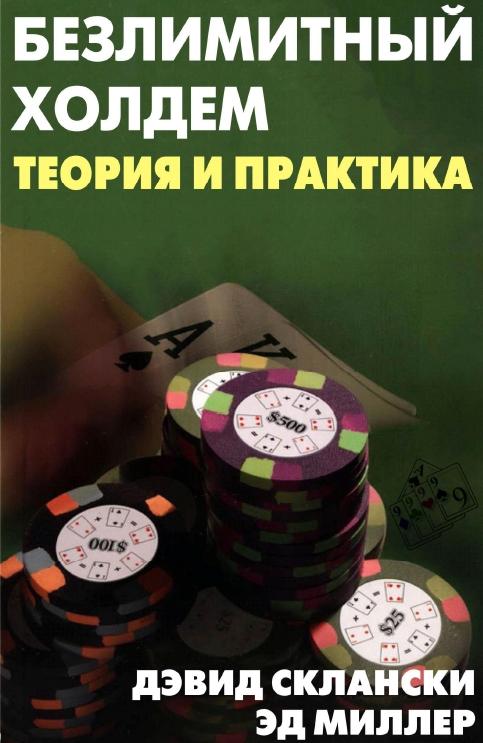 Короткий Стих Про Покер