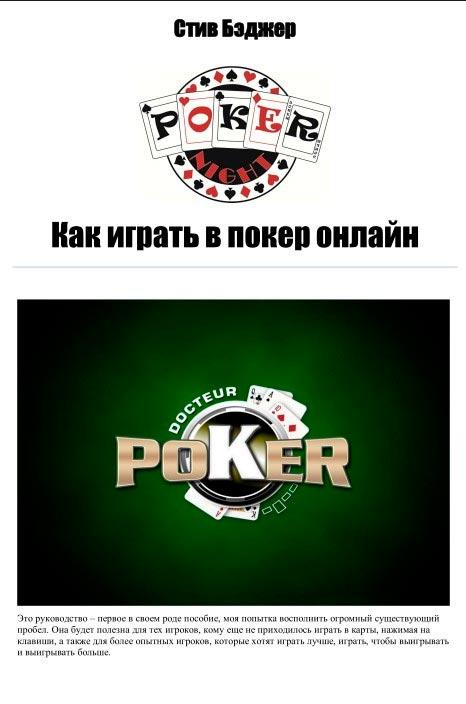 Как играть в покер онлайн бэджер онлайн покер про 2020
