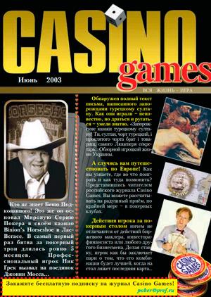 Casino 2003 games like flatout 2