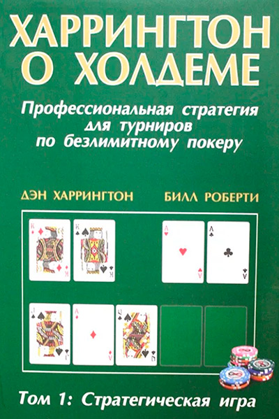 лесной онлайн покер